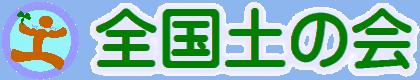 全国土の会ロゴ