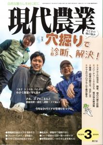 現代農業3月号表紙