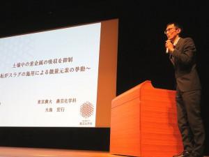 第二部話題提供(4) 大島 宏行