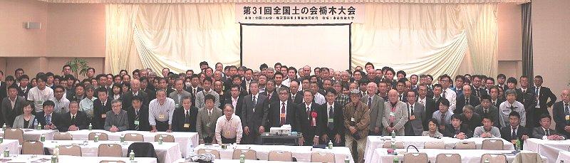 「第31回全国土の会栃木大会」全員集合