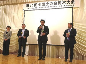 「中日本土の会」立ち上げ