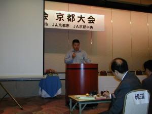 2000年(平成12年)「第12回全国土の会京都大会」