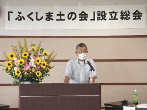 ふくしま土の会 斉藤保行会長挨拶